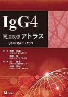 IgG4関連疾患アトラス
