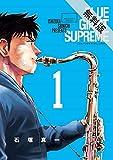 BLUE GIANT SUPREME(1)【期間限定 無料お試し版】 (ビッグコミックススペシャル)
