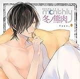 ドラマCD「Monthly 冬ノ熊肉」Type-O