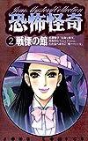 恐怖怪奇 : 2 戦慄の館 (ジュールコミックス)
