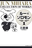 ルーとソロモン 1 (白泉社文庫)