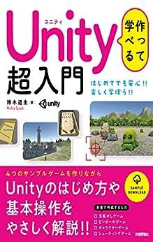 [鈴木 道生]の作って学べる Unity 超入門