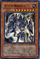 【遊戯王】 古代の機械巨人 (ウルトラ) [TLM-JP6]