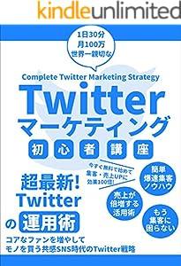 [1日30分・月100万]世界一親切なTwitterマーケティング初心者講座