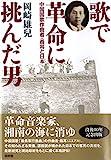 歌で革命に挑んだ男: 中国国歌作曲者・聶耳と日本(仮題)