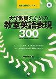 音声DL付大学教員のための教室英語表現300 英語で授業シリーズ