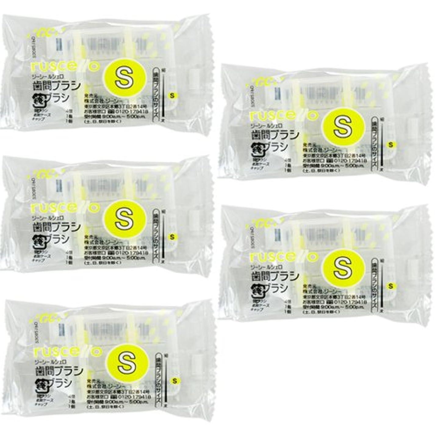 急勾配のサンダー菊GC ジーシー ルシェロ歯間ブラシ 替えブラシ(4個入) × 5個セット S