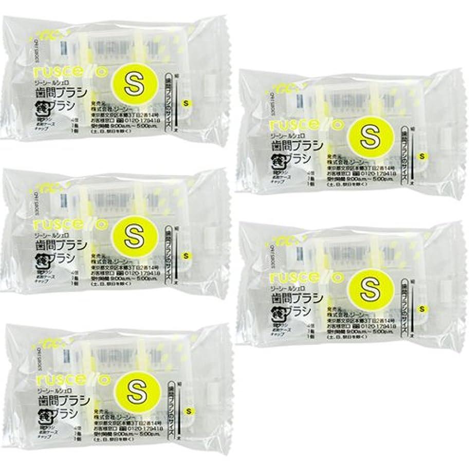 プラス干ばつディスコGC ジーシー ルシェロ歯間ブラシ 替えブラシ(4個入) × 5個セット S
