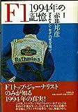 F1 1994年の記憶―アイルトン・セナの死を巡って