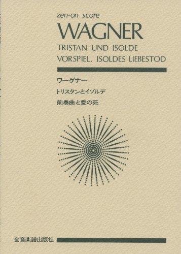スコア ワーグナー 「トリスタンとイゾルデ」前奏曲/イゾルデの「愛の死」 (Zen‐on score)