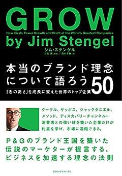 [ジム・ ステンゲル]の本当のブランド理念について語ろう 「志の高さ」を成長に変えたトップ企業50