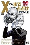 Xてんまでとどけ アイゾー版 / 鈴木みそ のシリーズ情報を見る