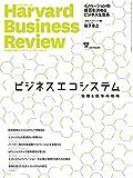 ダイヤモンドハーバードビジネスレビュー 2017年 06 月号 [雑誌] (ビジネスエコシステム 協働と競争の戦略)