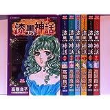 クロノス 漆黒の神話 コミック 1-7巻セット (ボニータコミックス)