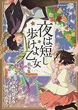 夜は短し歩けよ乙女(5)<夜は短し歩けよ乙女> (角川コミックス・エース)