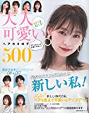 BEST HIT!  大人可愛いヘアカタログ500 (主婦の友生活シリーズ)