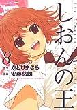 しおんの王(8) (アフタヌーンコミックス)