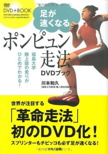 足が速くなる「ポンピュン走法」DVDブック(DVD付き)