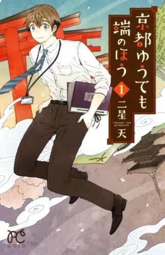 京都ゆうても端のほう 1 (プリンセスコミックス)の詳細を見る