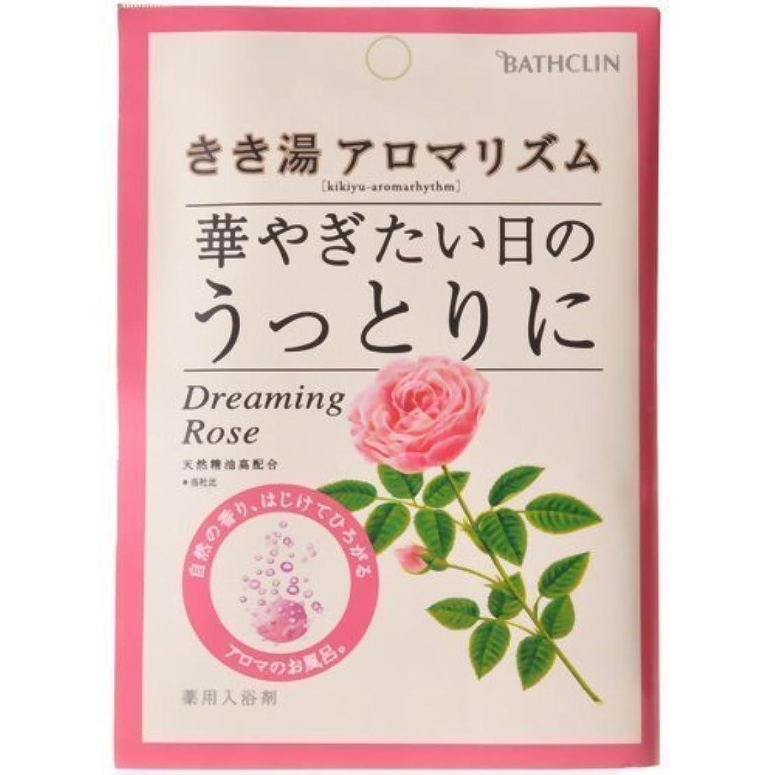 理解する耐えられる割り当てきき湯 アロマリズム ドリーミングローズの香り 30g