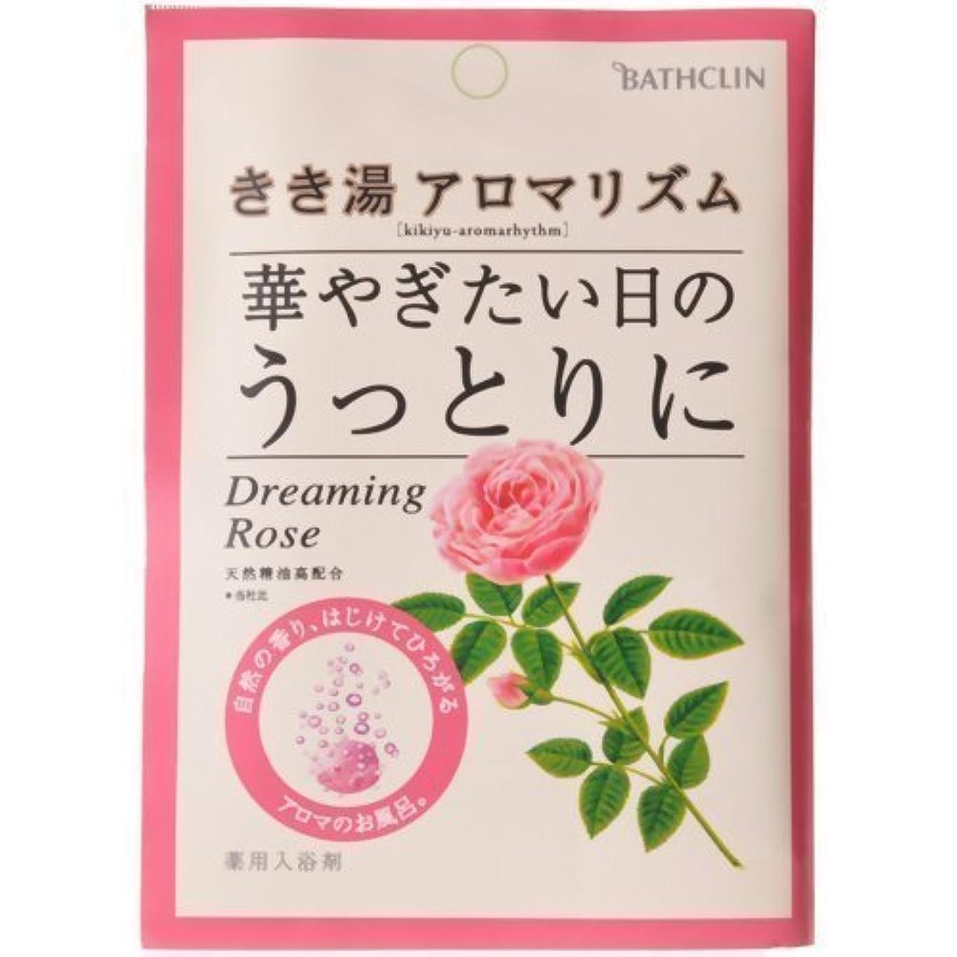 検出時間とともに閉じるきき湯 アロマリズム ドリーミングローズの香り 30g