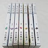 宝石の国  コミック 1-7巻セット