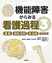 運動/感覚・認知/性・生殖機能障害 (機能障害からみる看護過程 <3>)