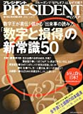 PRESIDENT (プレジデント) 2011年 5/16号 [雑誌]