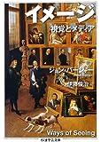 イメージ―視覚とメディア (ちくま学芸文庫)