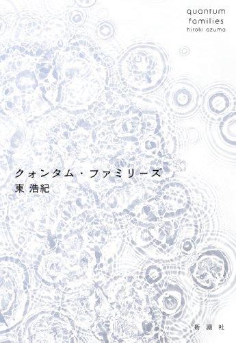 クォンタム・ファミリーズ [単行本] / 東 浩紀 (著); 新潮社 (刊)