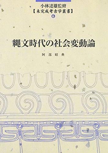 縄文時代の社会変動論 (未完成考古学叢書6)