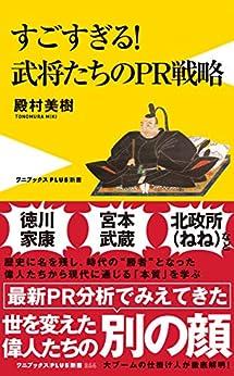 [殿村 美樹]の武将たちのPR戦略 - すごすぎる! - (ワニブックスPLUS新書)