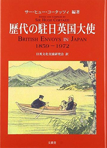 歴代の駐日英国大使 1859-1972