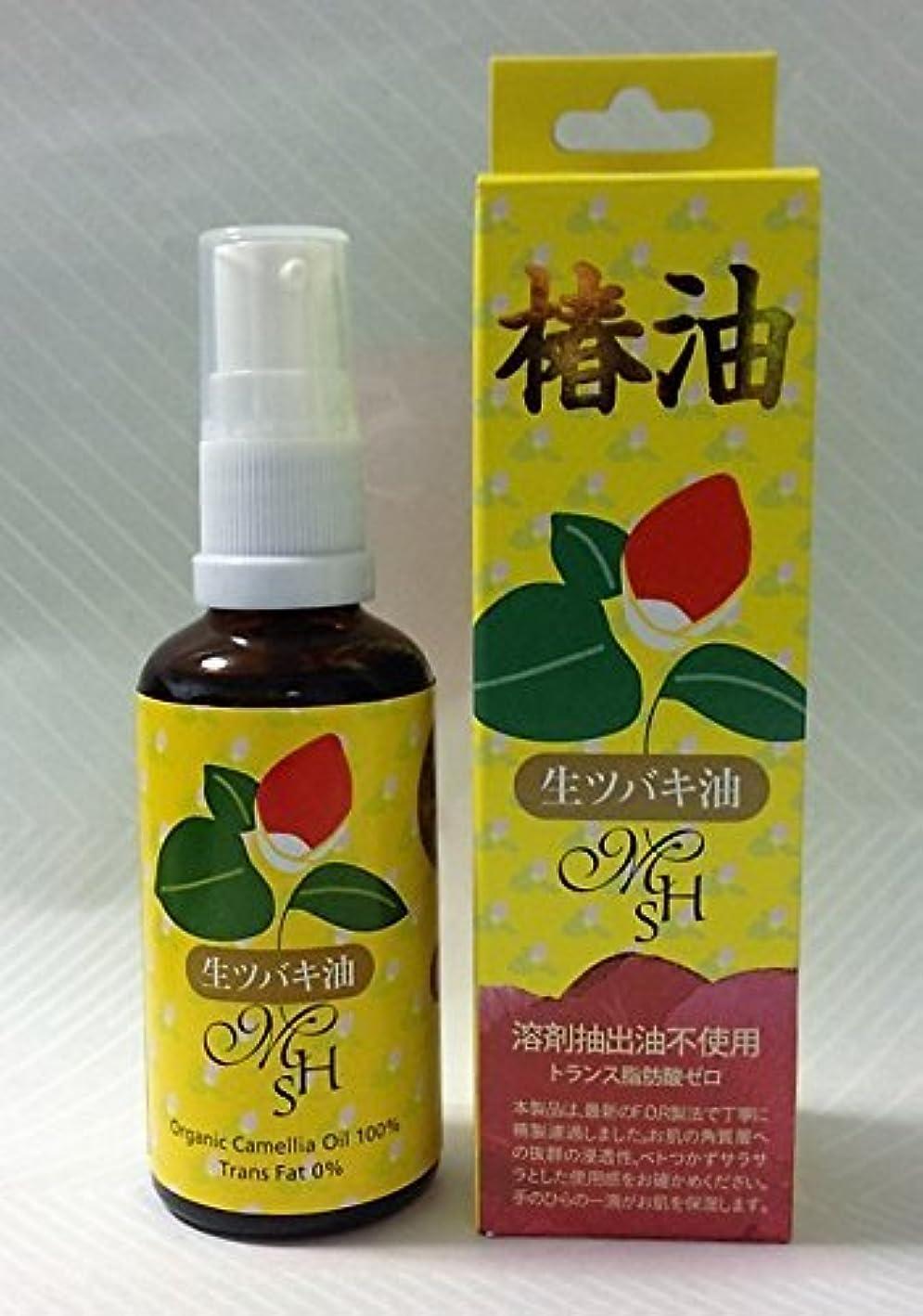 小競り合い土樹木オーガニック 生ツバキ油(MHSオイル) 50ml