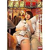 居酒屋痴漢2 [DVD]