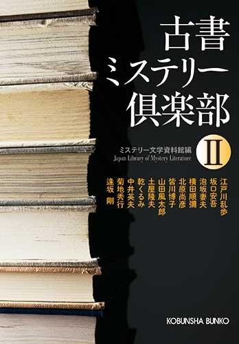 古書ミステリー倶楽部II (光文社文庫)の詳細を見る