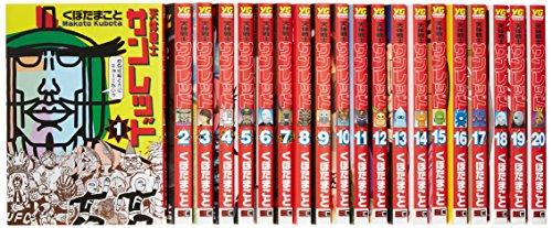天体戦士サンレッド コミック 全20巻完結セット (ヤングガンガンコミックス)