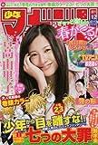 週刊 少年マガジン 2013年3月6日号 (週刊 少年マガジン)