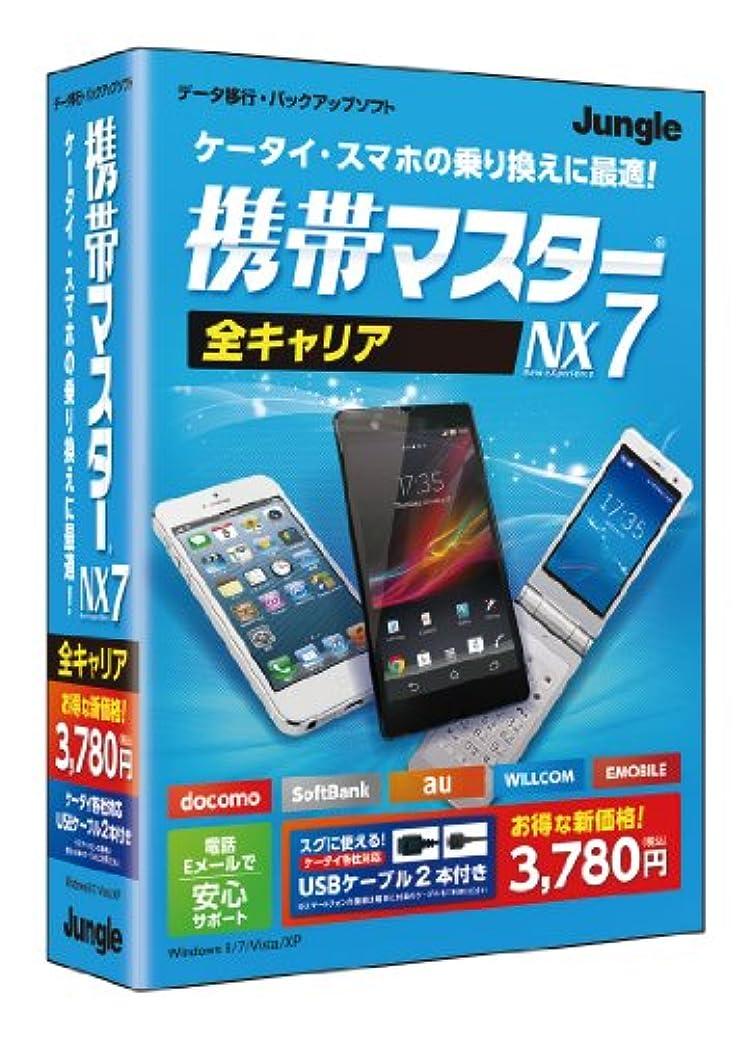 操作熱心な移動する携帯マスターNX7 全キャリア 新価格版