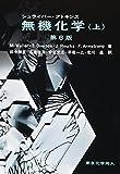 シュライバー・アトキンス無機化学 (上) 第6版
