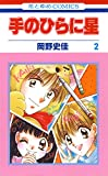 手のひらに星 2 (花とゆめコミックス)