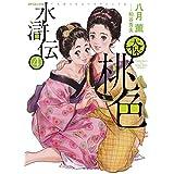 天保桃色水滸伝 コミック 全4巻セット