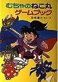 むちゃのねこ丸ゲームブック (ポプラ社の新・小さな童話)