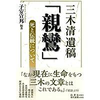 三木清遺稿「親鸞」: 死と伝統について