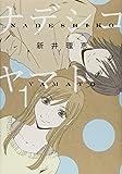 ナデシコヤマト / 新井 理恵 のシリーズ情報を見る