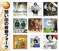 想い出の 青春 フォーク CD2枚組 2CD-407