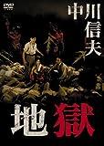 映画「地獄変」1969