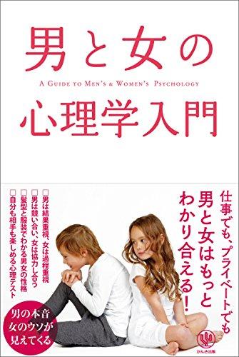 男と女の心理学入門の書影