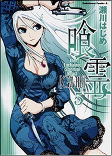 喰霊 5 (角川コミックス・エース 160-5)の詳細を見る