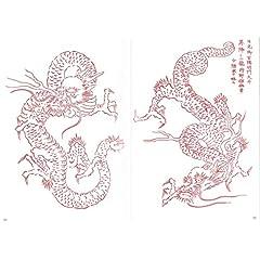 古社寺の装飾文様 ―素描でたどる、天平からの文化遺産 下巻 (青幻舎ビジュアル文庫シリーズ)
